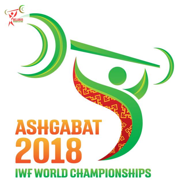 Яркие моменты ЧМ в Ашхабаде — 2018