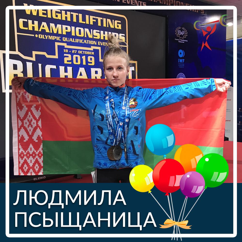 Людмила Псыщаница