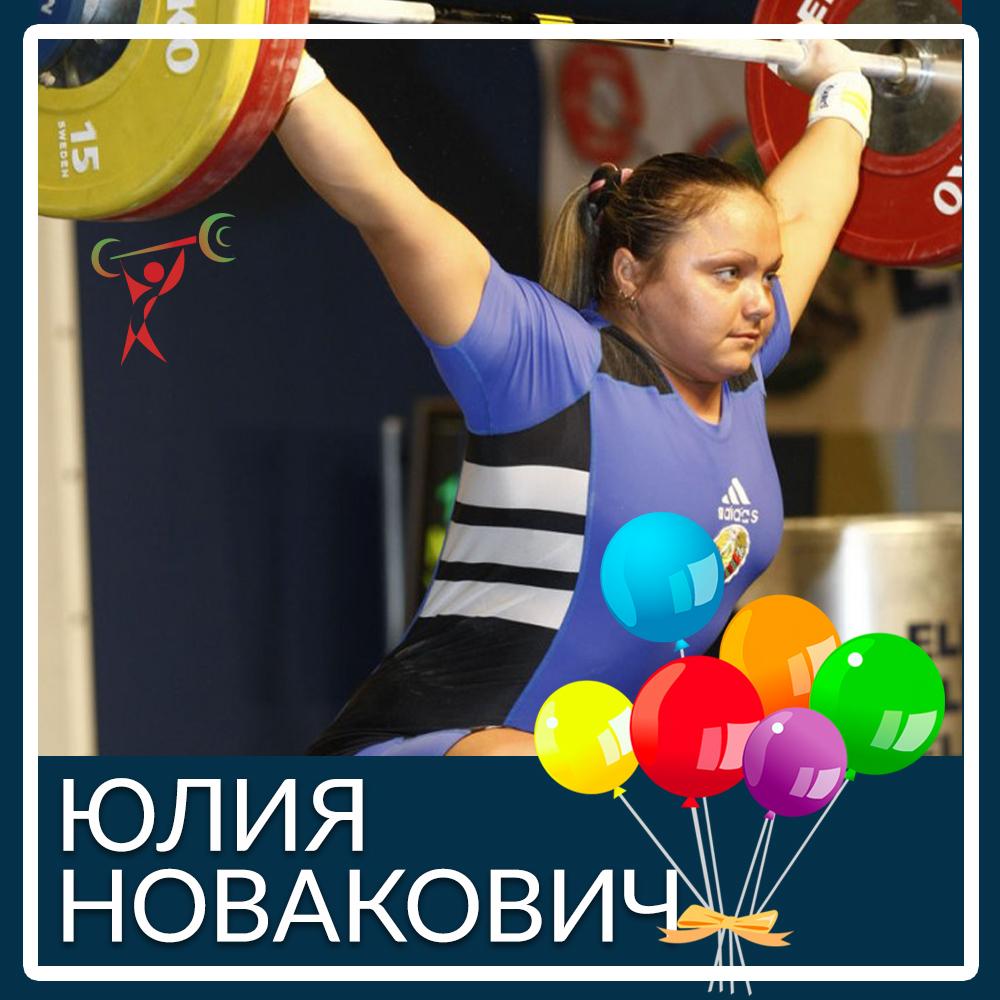 З Днём нараджэння, Юлія Новаковіч!