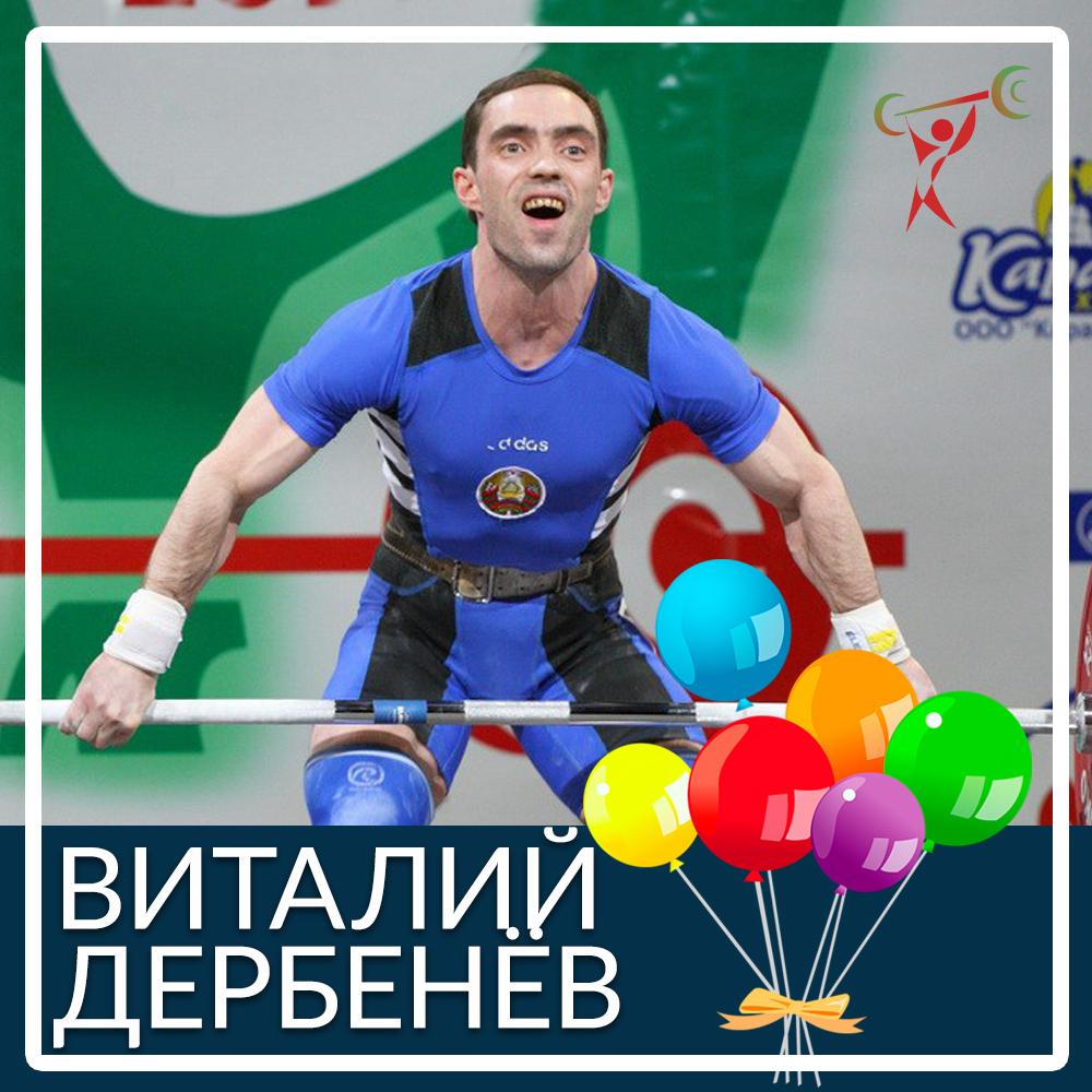 С Днём Рождения, Виталий Дербенёв!