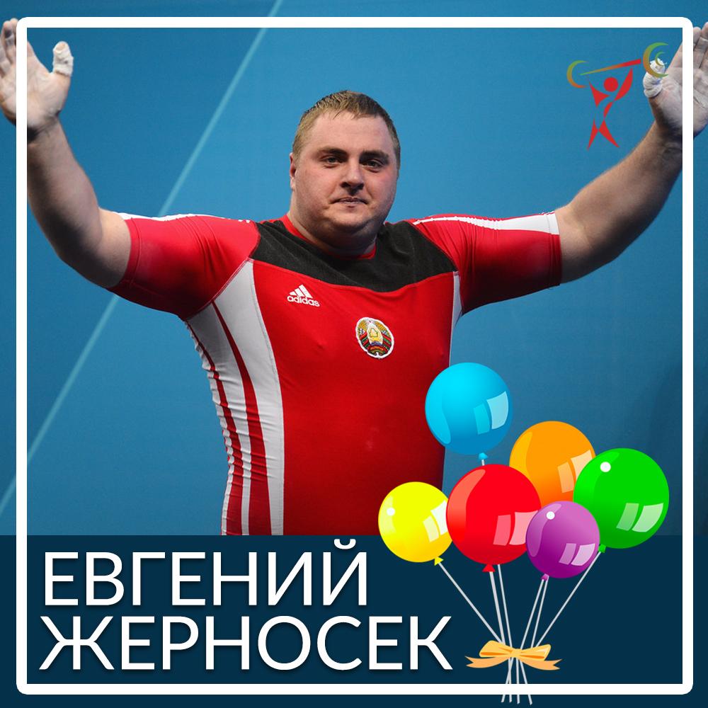 С Днём Рождения, Евгений Жерносек!