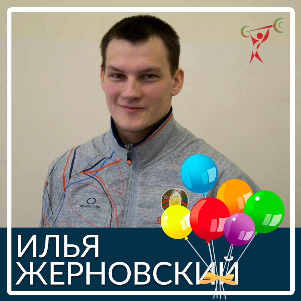 Илья Жерновский