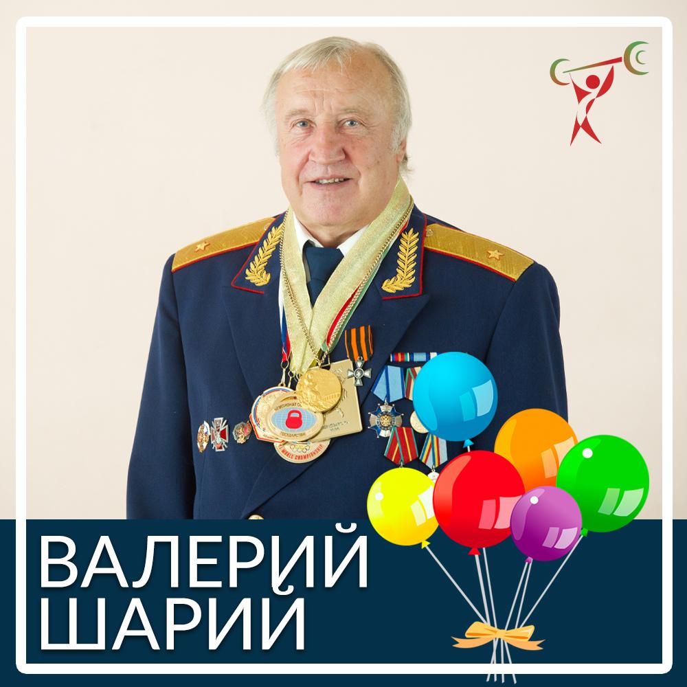 С Днём Рождения, Валерий Шарий!