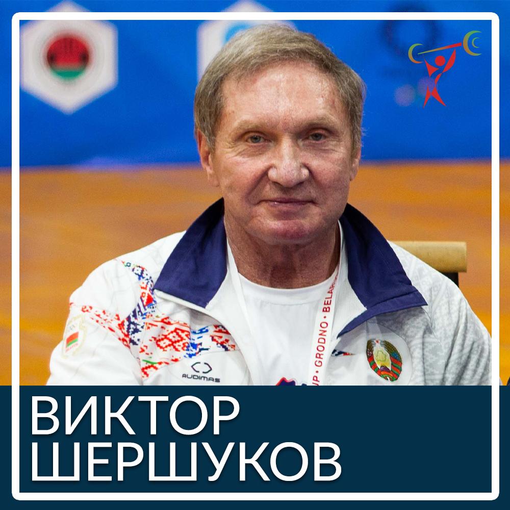 С Днём рождения, Виктор Шершуков…