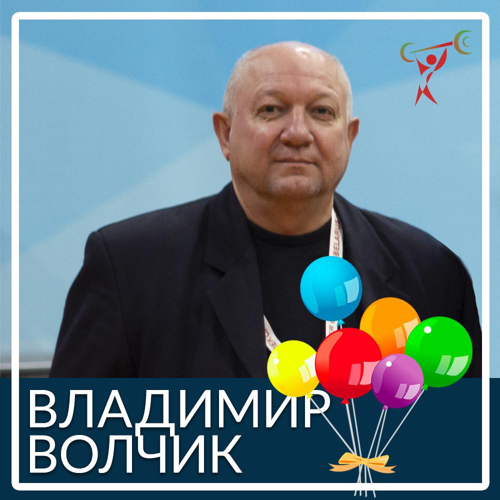 С Днём Рождения, Владимир Волчик!