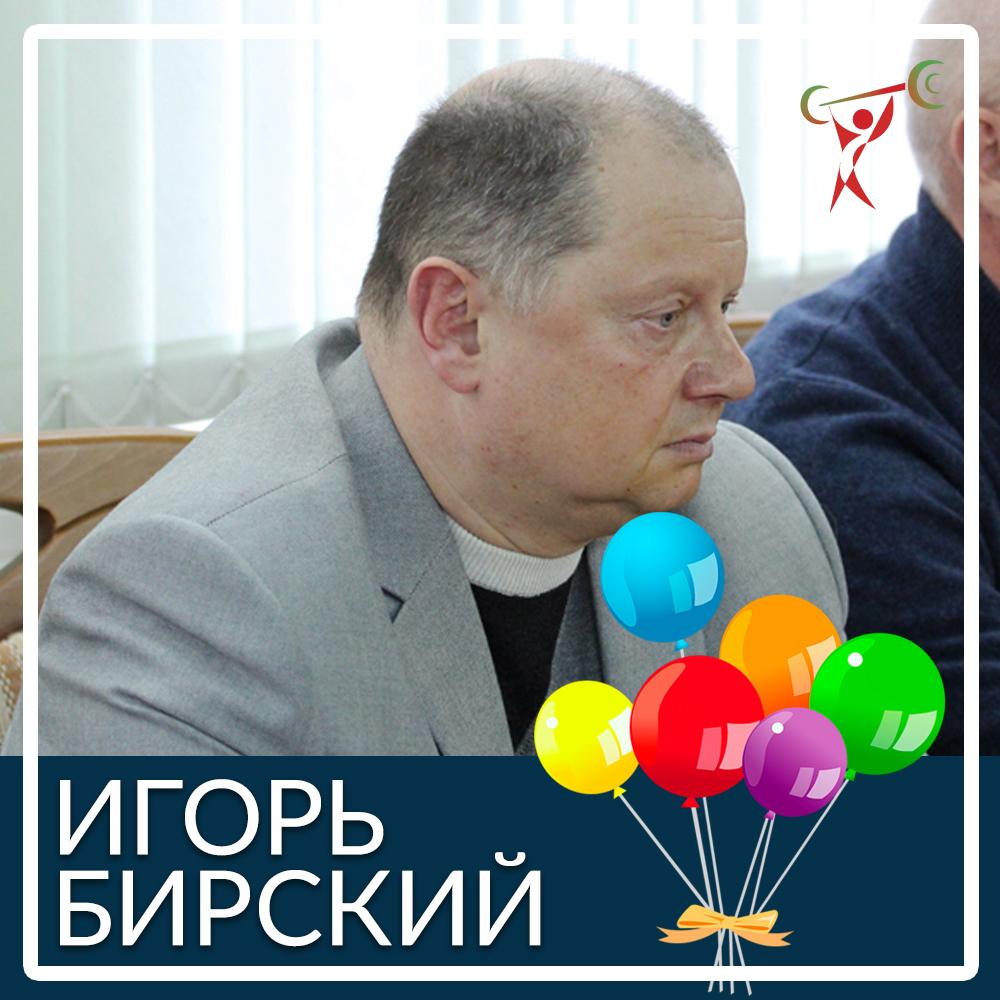 С Днём Рождения, Игорь Бирский!