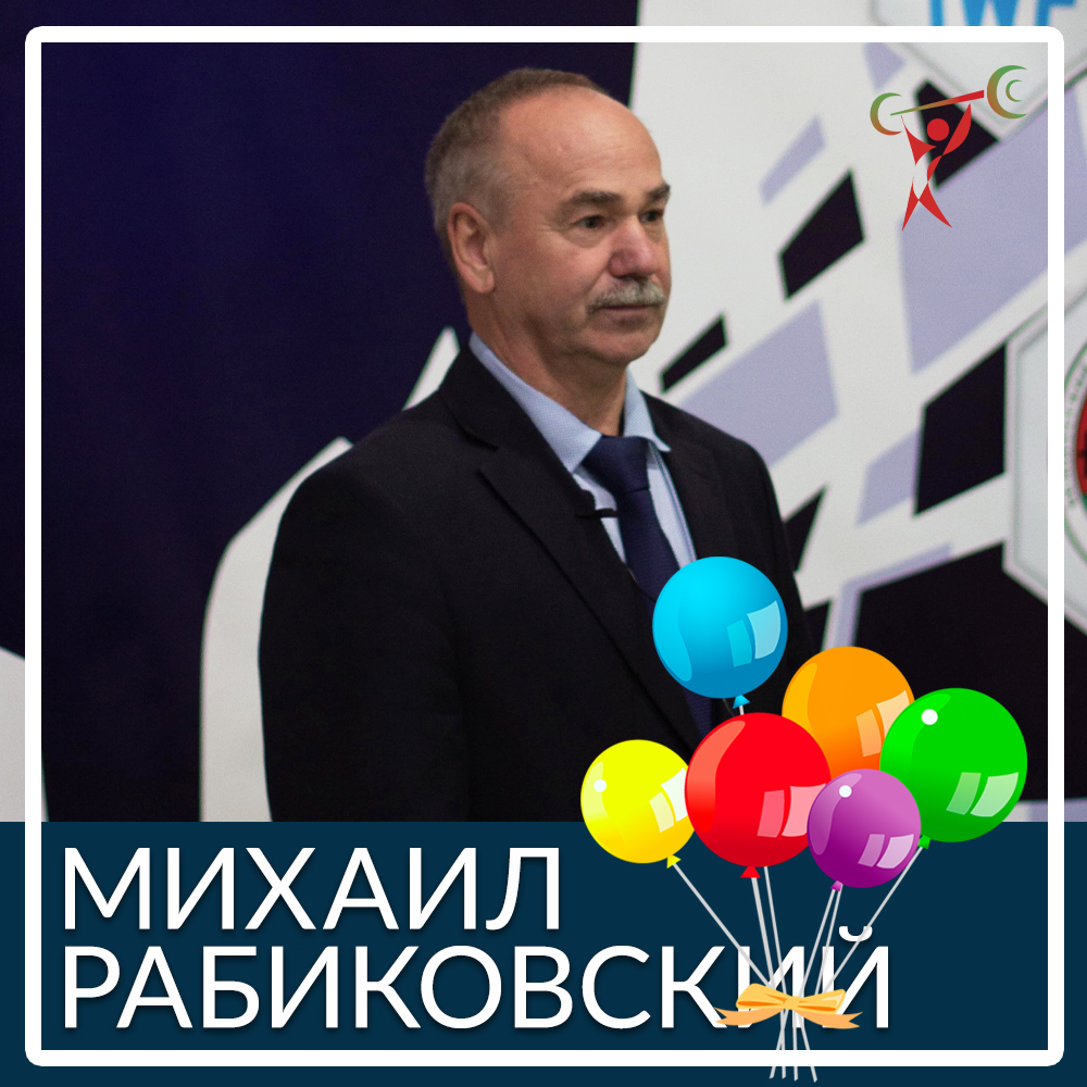 С Днём Рождения, Михаил Рабиковский!