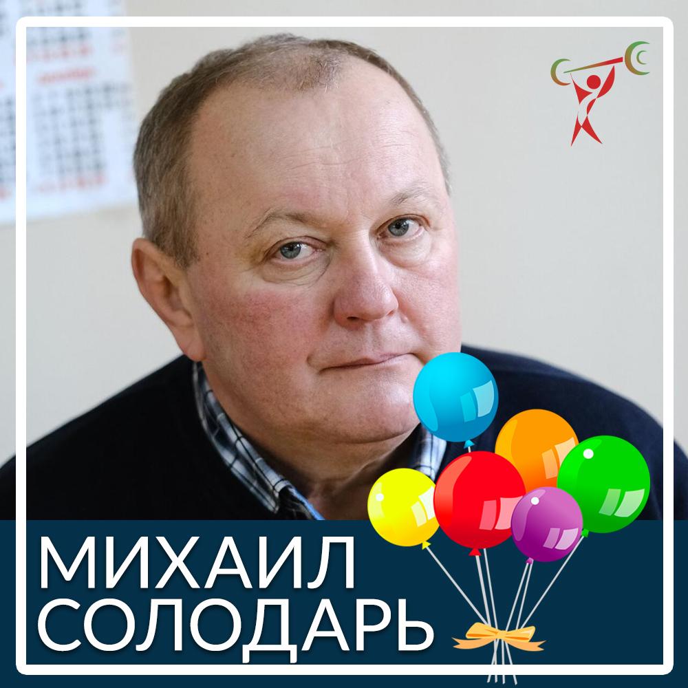 С Днём Рождения, Михаил Солодарь!