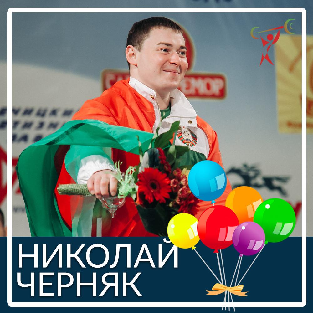 С Днём Рождения, Николай Черняк!