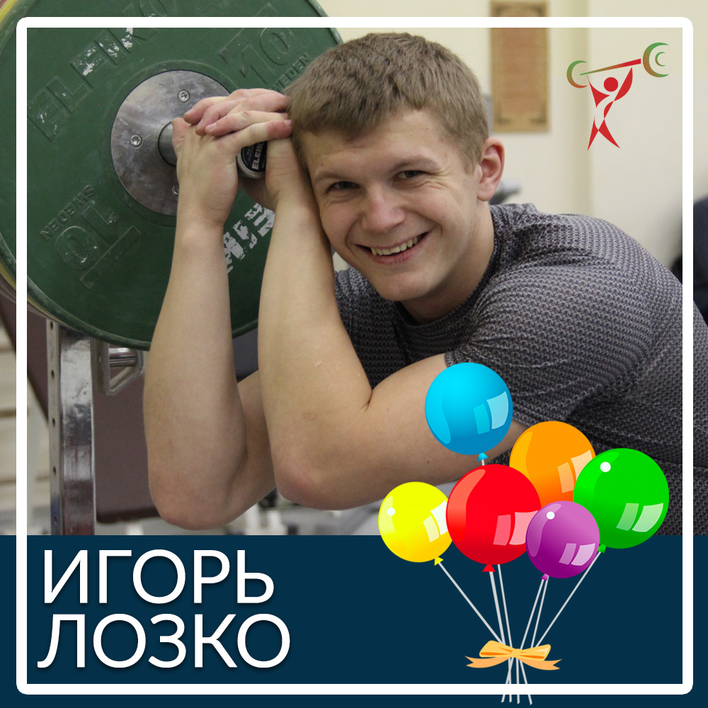 С Днём Рождения, Игорь Лозко!