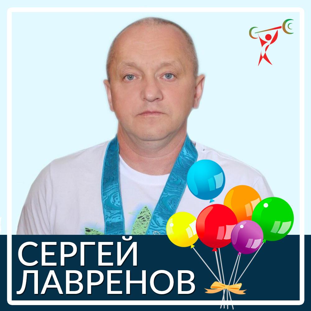 С Днём рождения, Сергей Лавренов!