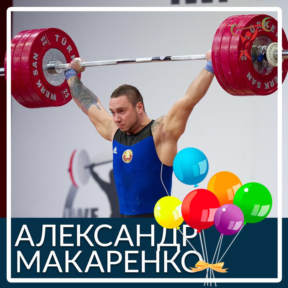 С Днём рождения, Александр Макаренко!