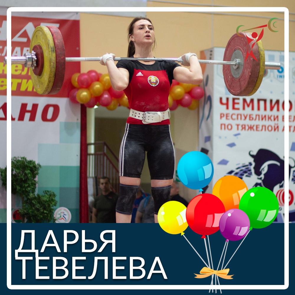 С Днём рождения, Дарья Тевелева!