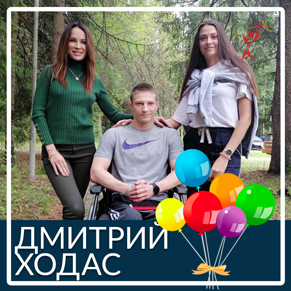 С Днём рождения, Дмитрий Ходас!