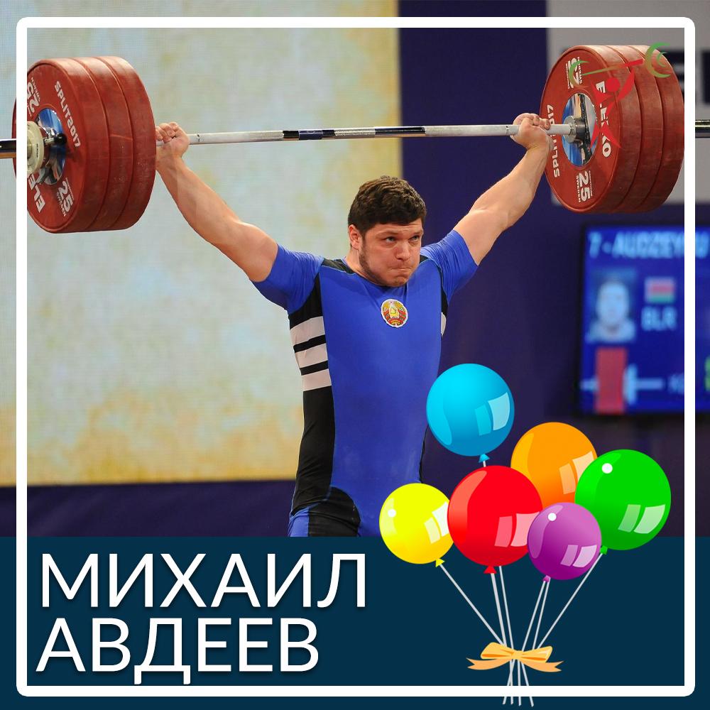 С Днём рождения, Михаил Авдеев!