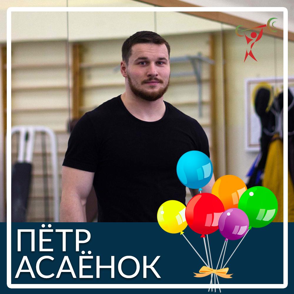З Днём нараджэння, Пётр Асаёнак!